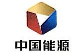 中国能源(贵州遵义)工程有限公司