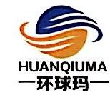 深圳市环球玛电子有限公司 最新采购和商业信息