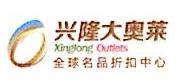 沈阳兴隆大家庭购物中心有限公司兴隆大奥莱分公司 最新采购和商业信息