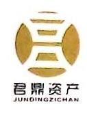 深圳市君鼎兴富基金管理有限公司 最新采购和商业信息
