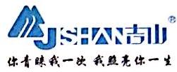 北京吉山光电科技有限公司 最新采购和商业信息