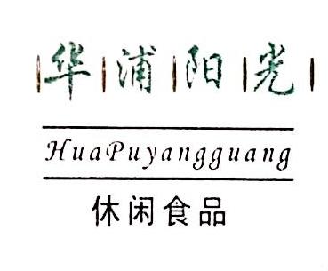 北京华浦阳光食品有限公司