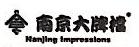 南京大牌档美食文化有限公司 最新采购和商业信息