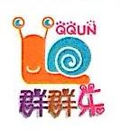 深圳市群群游乐设备有限公司 最新采购和商业信息