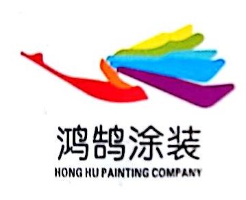 沈阳鸿鹄涂装工程有限公司 最新采购和商业信息
