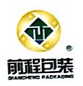 广德县前程木业包装有限公司