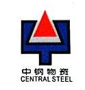 浙江中钢物资有限公司 最新采购和商业信息
