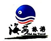 海安县旅游集散中心有限公司