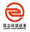 杭州联志环境设备有限公司