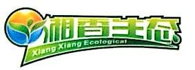 祁东县湘香生态科技发展有限公司 最新采购和商业信息