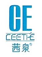 上海泉润化妆品有限公司 最新采购和商业信息