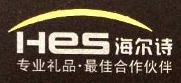 广州市海尔诗贸易发展有限公司