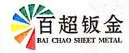 杭州百超精密机械有限公司 最新采购和商业信息