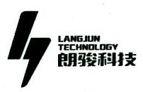 云南朗骏科技有限公司 最新采购和商业信息