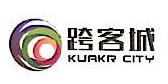 广东跨客城信息技术有限公司 最新采购和商业信息