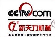 云南新天力机械制造股份有限公司 最新采购和商业信息