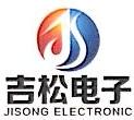 深圳市吉松电子有限公司 最新采购和商业信息