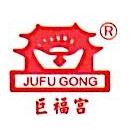 北京聚福宫食品有限公司
