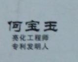 杭州宝朗灯饰有限公司 最新采购和商业信息
