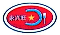深圳市永兴旺电子有限公司 最新采购和商业信息