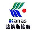 新疆喀纳斯旅游发展股份有限公司 最新采购和商业信息