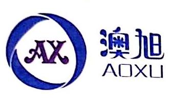 南宁澳旭商贸有限公司 最新采购和商业信息