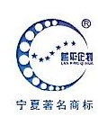 宁夏蓝平广告策划有限公司 最新采购和商业信息