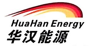 韶关华汉能源投资有限公司 最新采购和商业信息