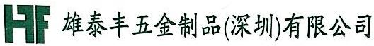 雄泰丰五金制品(深圳)有限公司 最新采购和商业信息