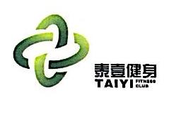 长春市泰壹健身服务有限公司 最新采购和商业信息