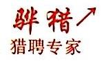东莞市骅猎人力资源管理咨询有限公司 最新采购和商业信息