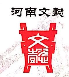 河南文懿图书发行有限公司 最新采购和商业信息