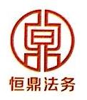 西安恒鼎法律服务有限责任公司 最新采购和商业信息