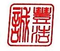 深圳市诚丰浩电子有限公司 最新采购和商业信息