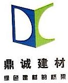 湛江鼎诚建材有限公司 最新采购和商业信息
