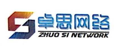 中山市卓思网络科技有限公司 最新采购和商业信息