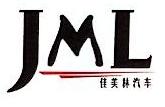沈阳佳美林汽车贸易有限公司 最新采购和商业信息