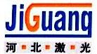 河北省激光研究所