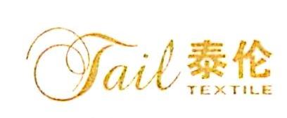绍兴柯桥泰伦纺织有限公司 最新采购和商业信息