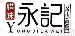 惠州市永记食品有限公司 最新采购和商业信息