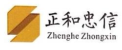 深圳市正和忠信精密科技有限公司 最新采购和商业信息