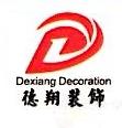 广州市德翔装饰设计工程有限公司 最新采购和商业信息