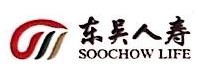 东吴人寿保险股份有限公司常州分公司 最新采购和商业信息