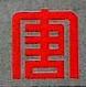 湖南华银能源技术有限公司 最新采购和商业信息