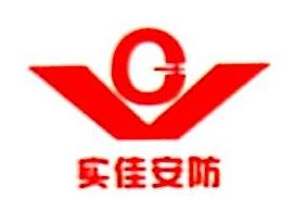 沈阳实佳安防工程有限公司 最新采购和商业信息