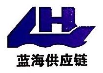 江西蓝海供应链管理有限公司 最新采购和商业信息