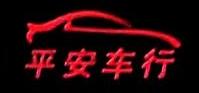 上海洪项汽车配件有限公司 最新采购和商业信息