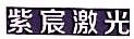深圳市紫宸激光设备有限公司 最新采购和商业信息