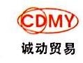 绍兴县诚动贸易有限公司 最新采购和商业信息
