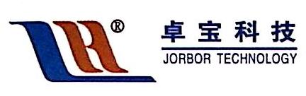 北京卓宝防水工程有限公司海南分公司
